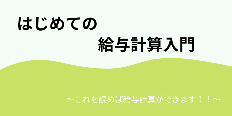 はじめての給与計算入門~基本と全体の流れ~