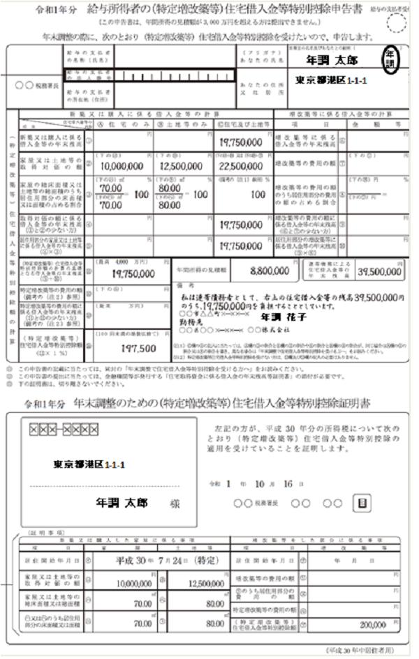 給与所得者の(特定増改築等)住宅借入金等特別控除申告書の書き方、記入例