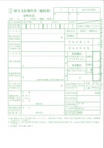 給与支払報告書(総括表)の手続き上の注意点
