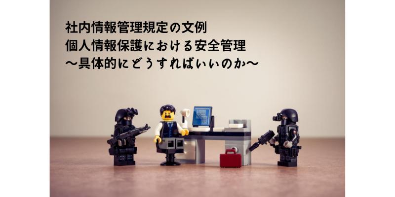 社内情報管理規定の文例|個人情報保護における安全管理~具体的にどうすればいいのか~