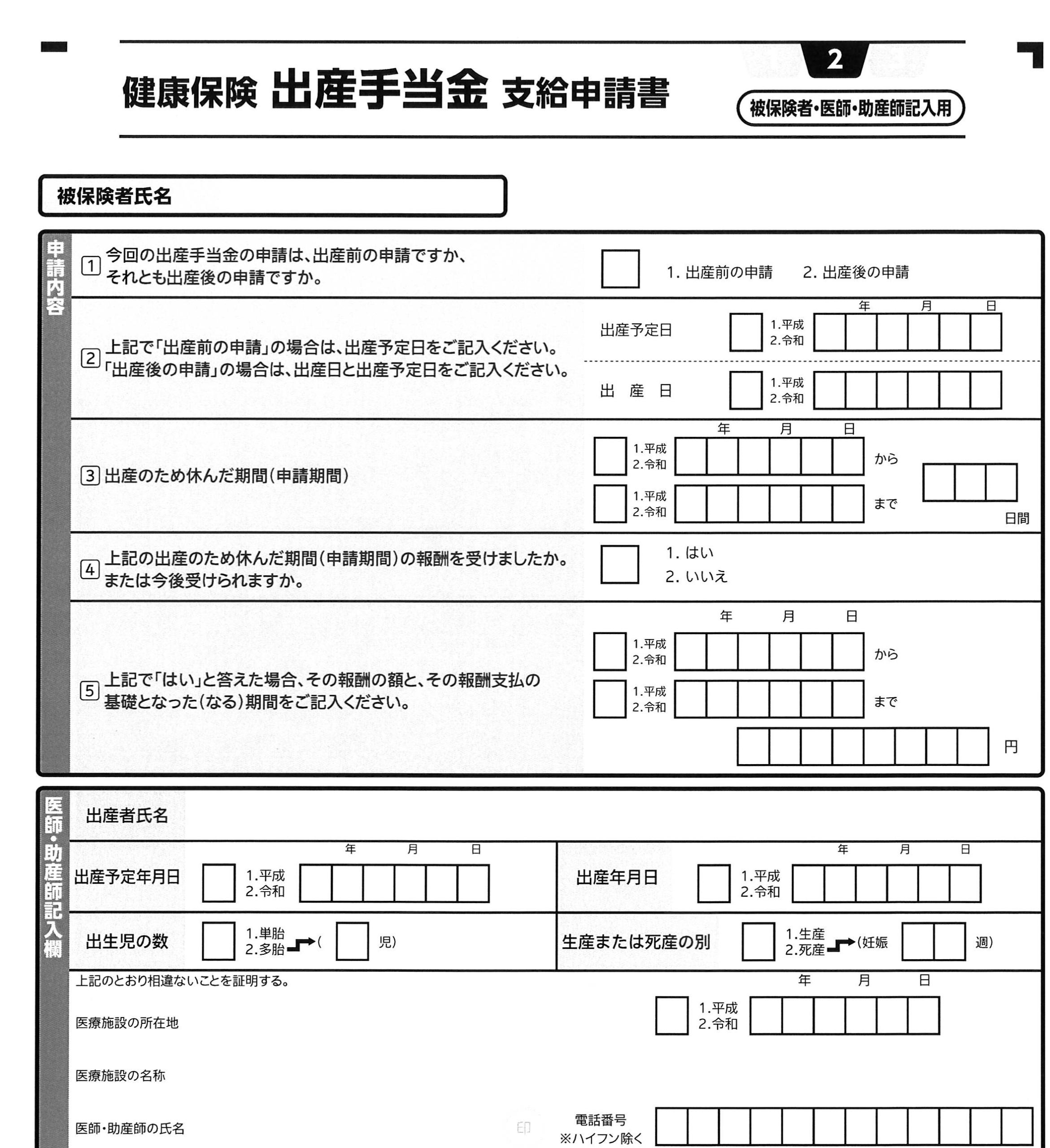健康保険の「出産手当金支給申請書」の書き方、注意点