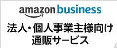 2020年版Amazonビジネスのメリットとデメリット〜アスクル、カウネットだけで大丈夫ですか?