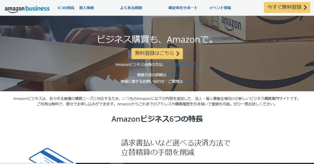 Amazonビジネスのメリットとデメリット〜オフィス用品通販ってアスクル、カウネットだけで大丈夫ですか?