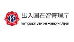 「出入国在留管理庁」ってなに?「入国管理局」との違いは?