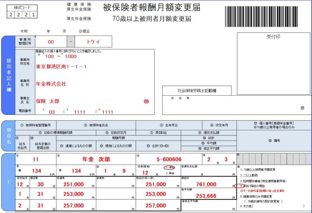 「被保険者報酬月額変更届」の書き方、記入上の注意