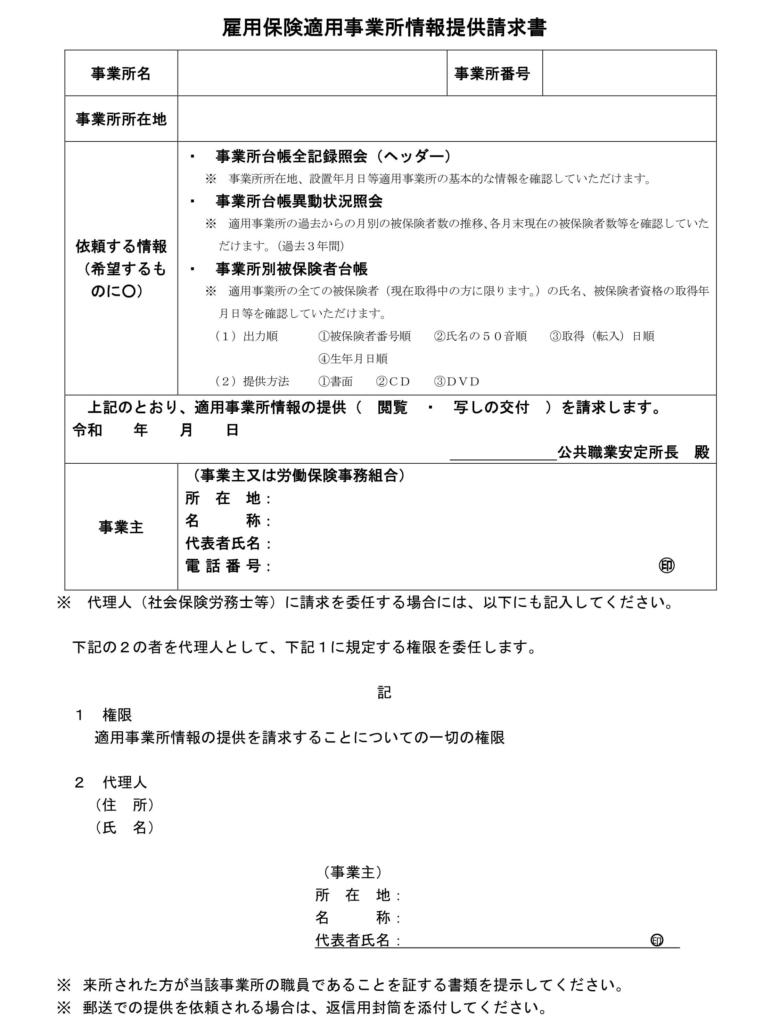 雇用保険の情報開示の従業員法~「雇用保険適用事業所情報提供請求書」を使う