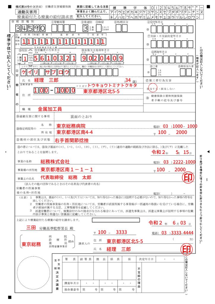 労災「療養給付たる療養の給付請求書 」(様式第16号の3)の記入例、書き方、注意点