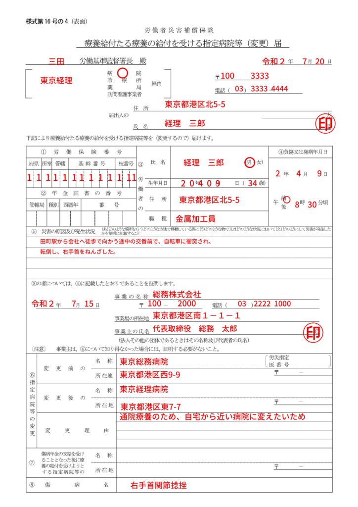 労災「療養給付たる療養の給付を受ける指定病院等(変更)届」(様式第16号の4)の記入例、書き方、注意点