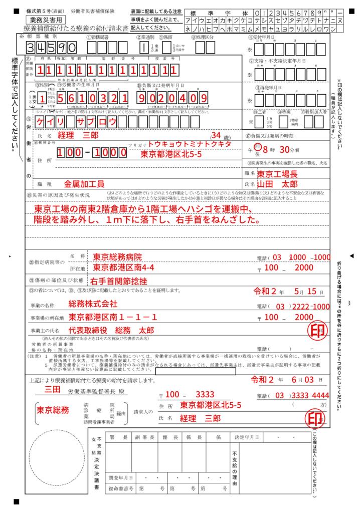 労災「療養補償給付たる療養の給付請求書」( 様式第5号)の記入例、書き方