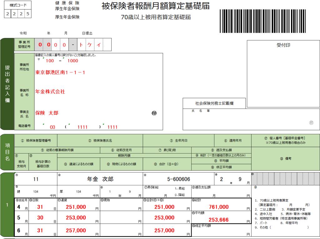 「被保険者報酬月額算定基礎届」の記入例、書き方、提出方法、注意点