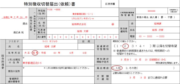 住民税「特別徴収切替届出(依頼)書」の記入例、書き方、注意点