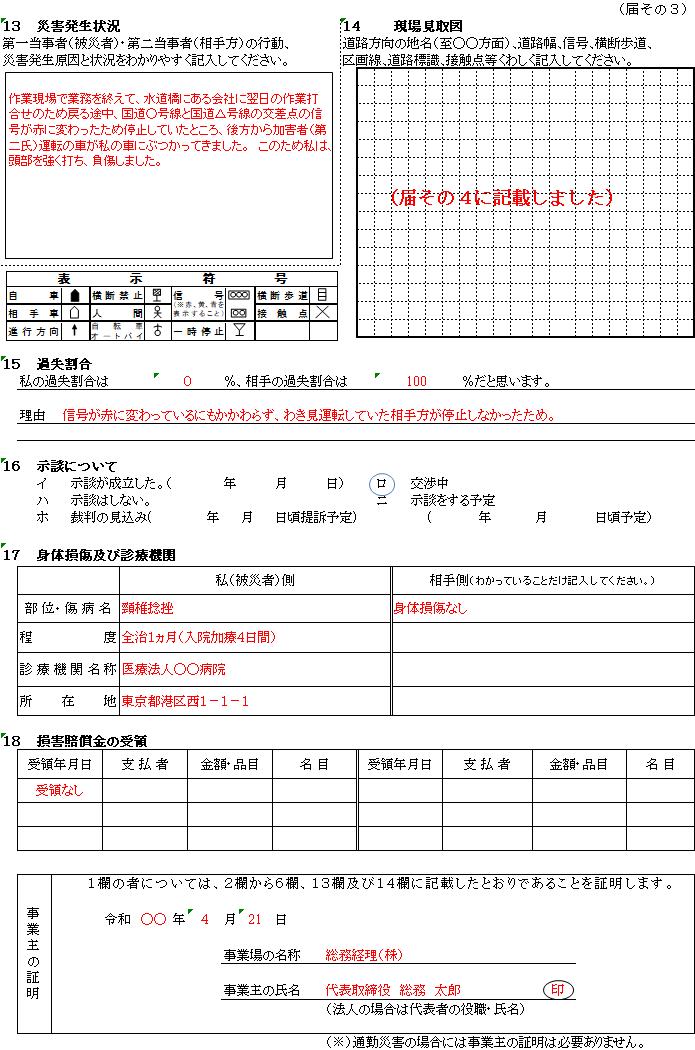 「第三者行為災害届」の記入例、書き方