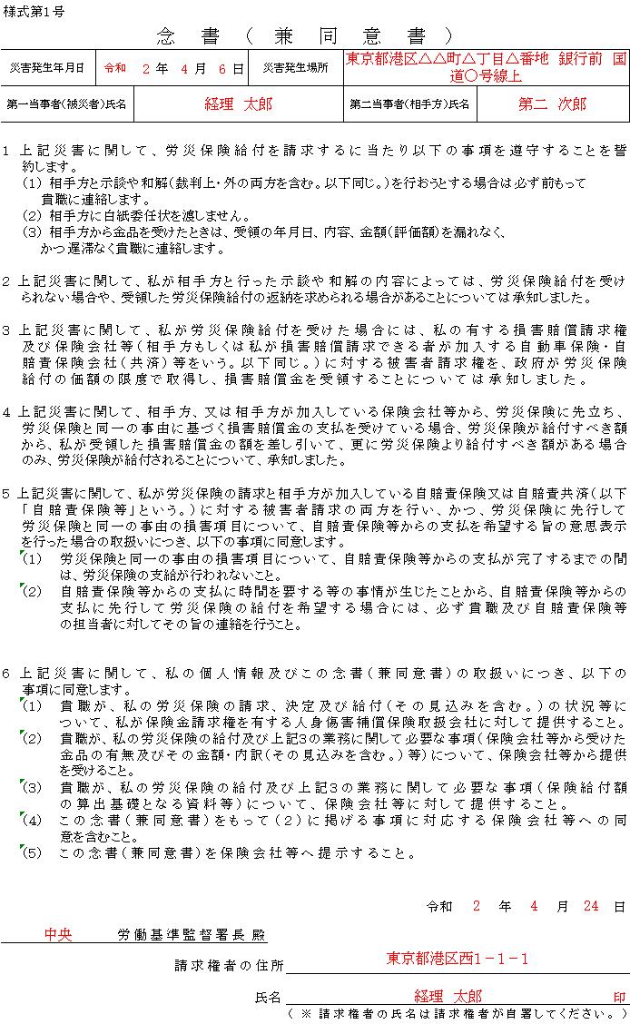 「第三者行為災害届」(念書(兼同意書))の記入例、書き方