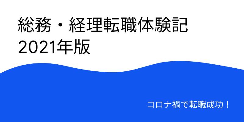 コロナ禍で転職成功!総務・経理転職体験記2021年版