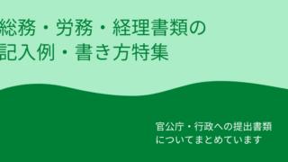 総務・労務・経理書類の記入例・書き方特集