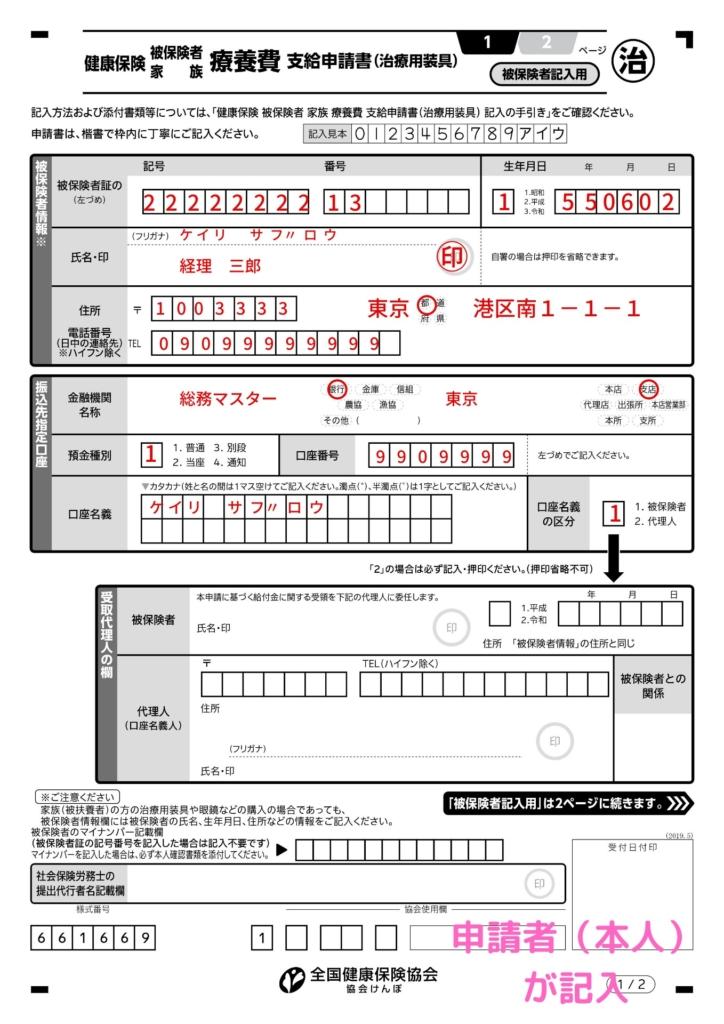 療養費支給申請書(治療用装具)の記入例、書き方(1ページ目)