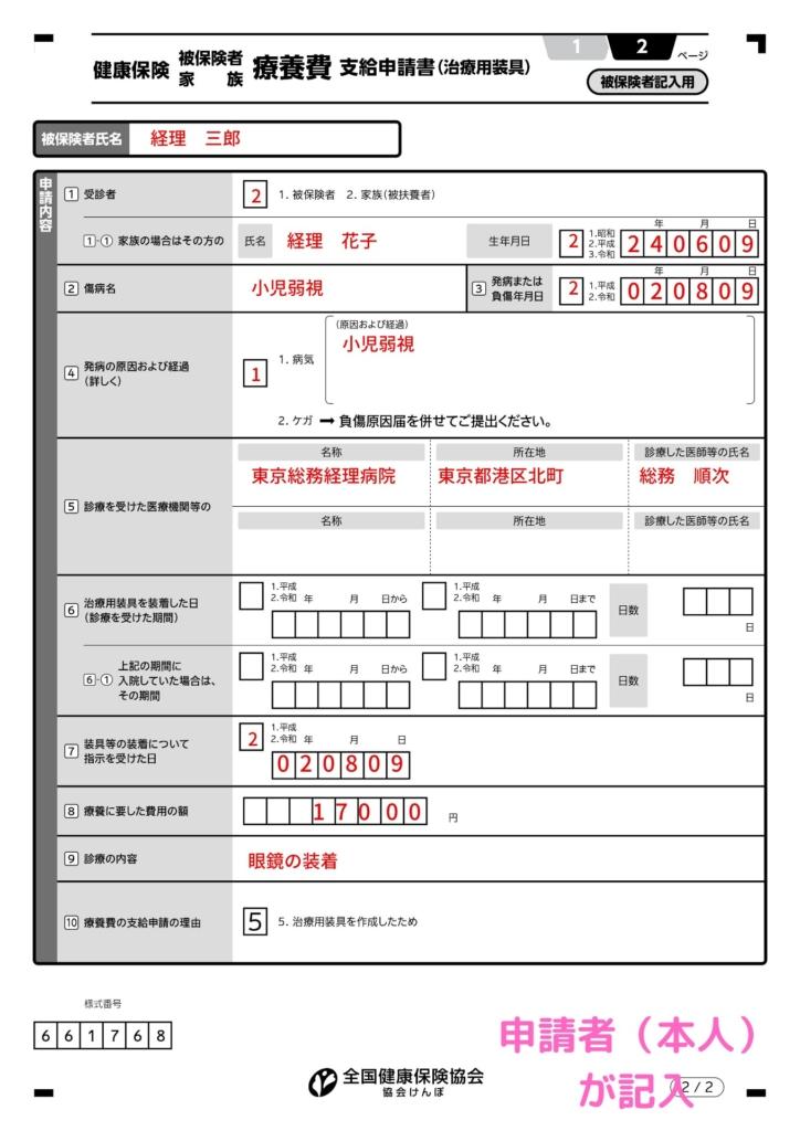 療養費支給申請書(治療用装具)の記入例、書き方(2ページ目)