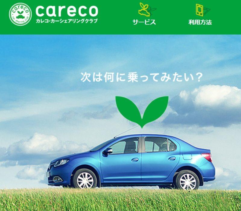 カレコ・カーシェアのメリット・デメリット~会社の車の費用を削減~