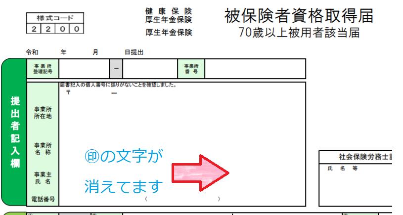 年金事務所・協会けんぽへ提出書類の署名や押印が一部不要らしいものの、実際どうなの?