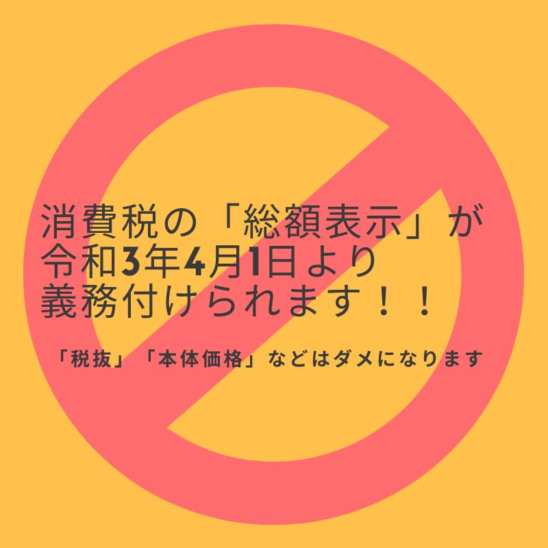 消費税の「総額表示」が令和3年4月1日より義務付けられます!!