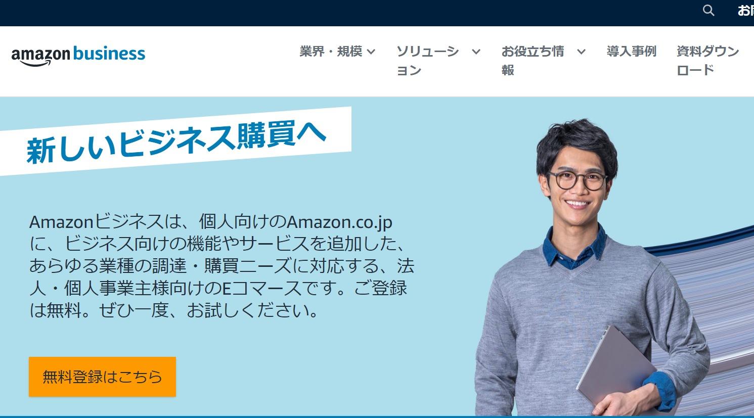 Amazonビジネス(法人契約アカウント)を徹底解説〜請求書払いは?限度額は?見積書は?登録方法は?〜