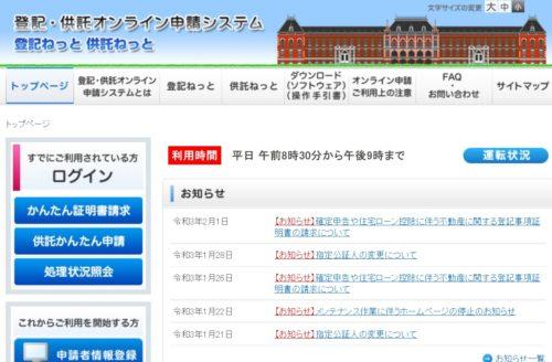 不動産・会社の謄本の請求はオンライン申請が便利~ 「登記・供託オンライン申請システム 」の使い方