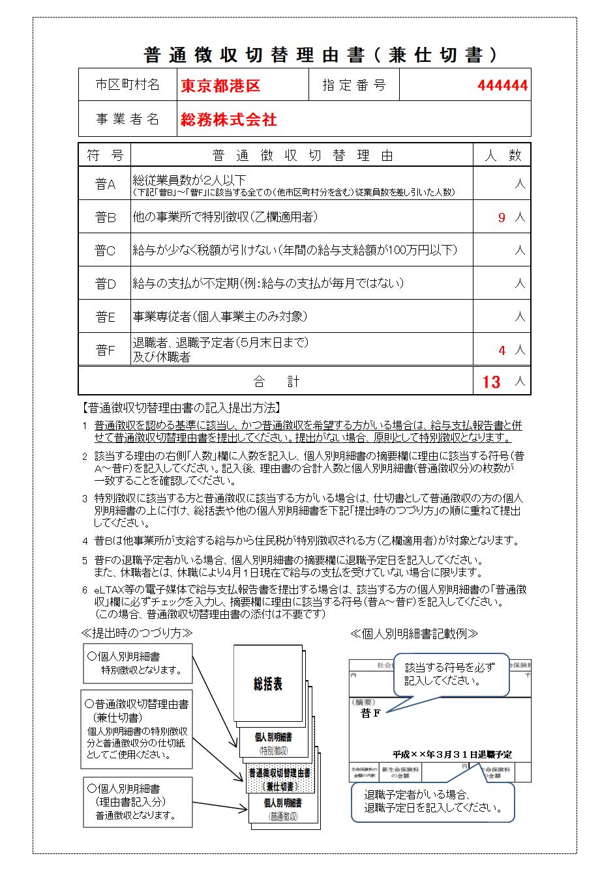 普通徴収切替理由書 ( 兼仕切書 )の書き方、記入例