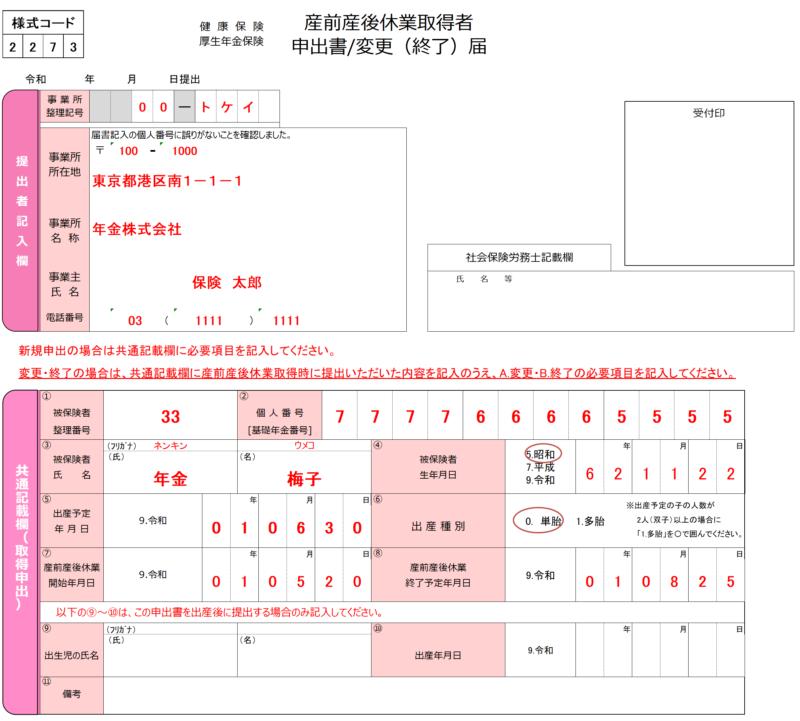 産前産後休業取得者申出書/変更(終了)届の記入例、書き方、注意点