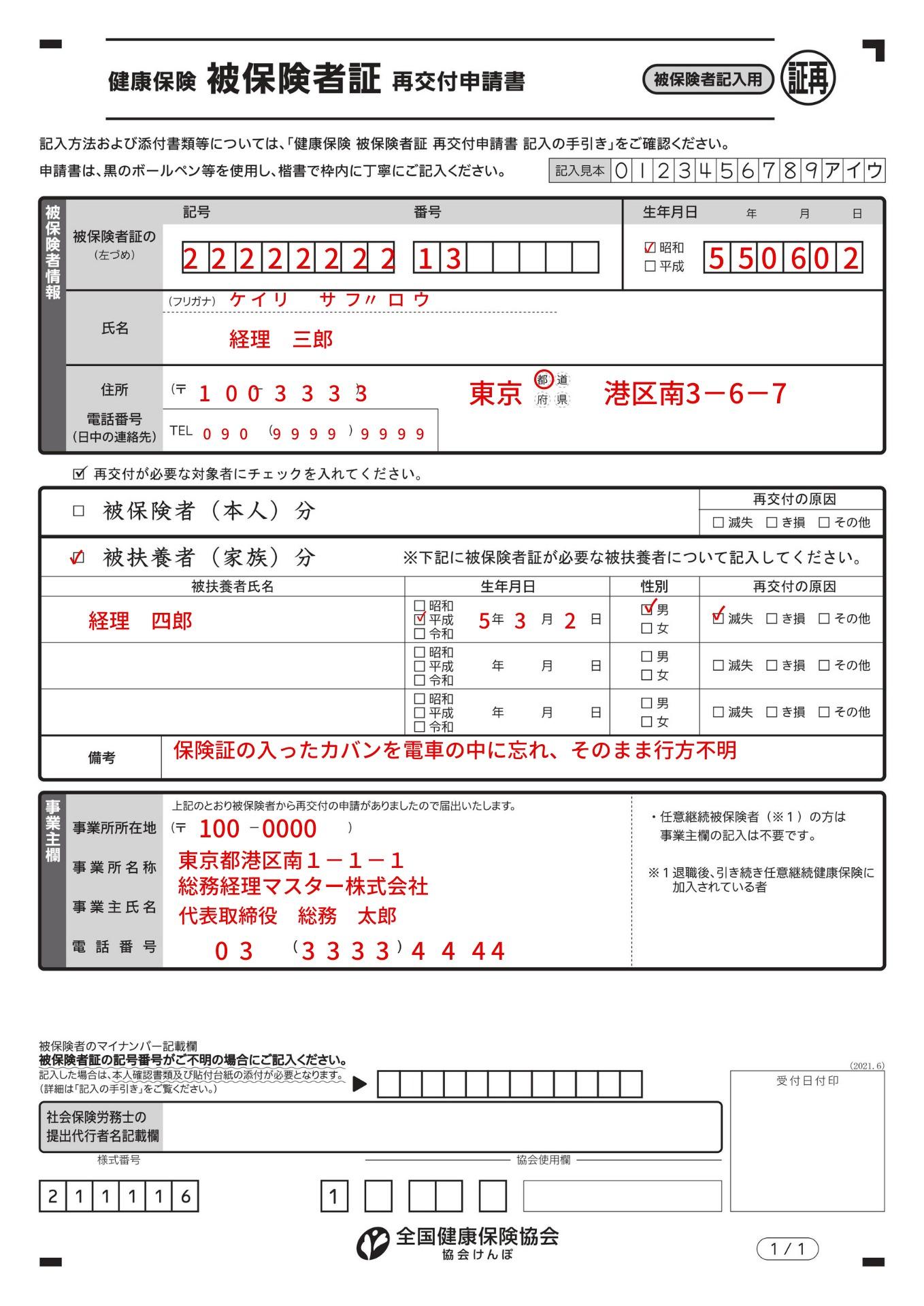 健康保険・被保険者証再交付申請書の書き方、記入例~保険証がなくなった際の処理~