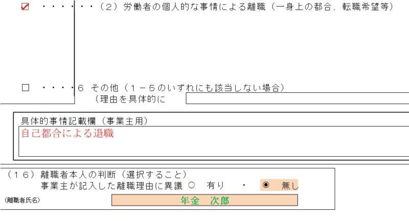 離職票(右半分)の書き方、記入例、注意点