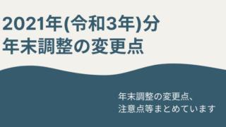 令和3年分(2021年末)の年末調整の変更点~ほぼ前年通り、詳細解説します!!~